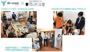日本茶のカテキンでコロナに勝つ!老舗お茶屋「宇治園」との協業で介護施設DEお茶会